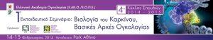 4os Kyklos FASA 01