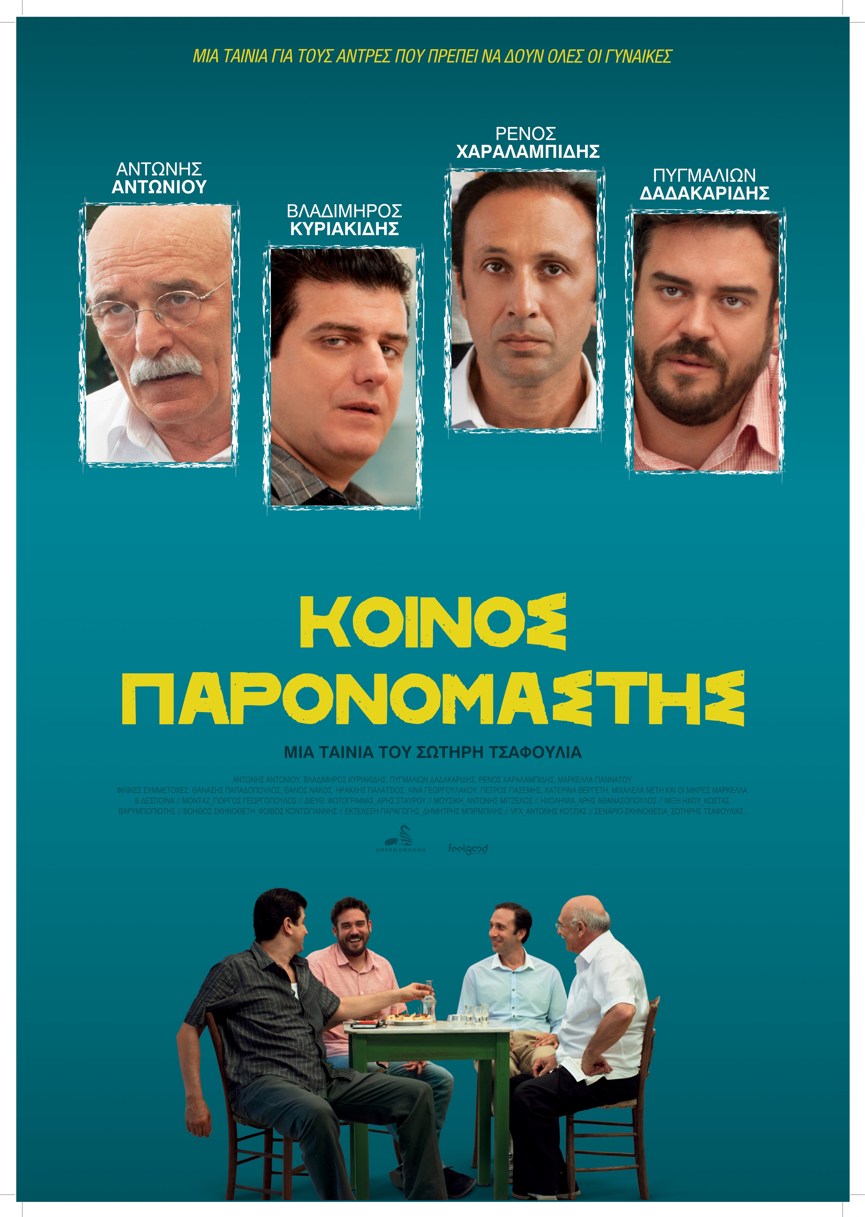 70x100_koinos paranomastis_final
